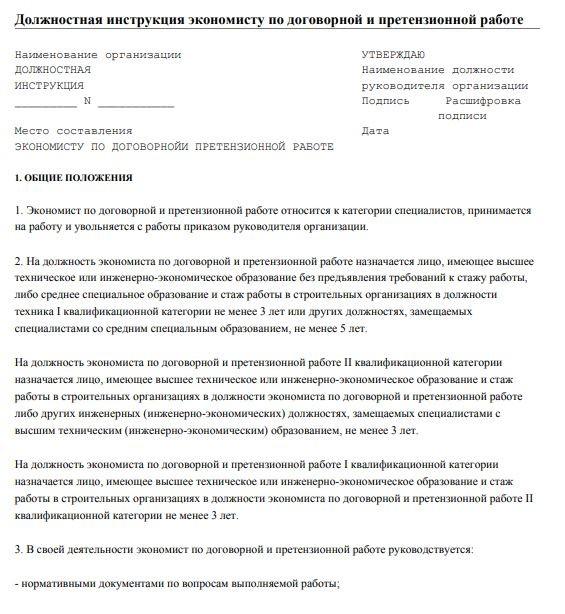 dolzhnostnaya-instrukciya-ehkonomista013