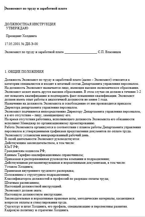 dolzhnostnaya-instrukciya-ehkonomista015