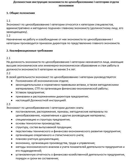 dolzhnostnaya-instrukciya-ehkonomista017
