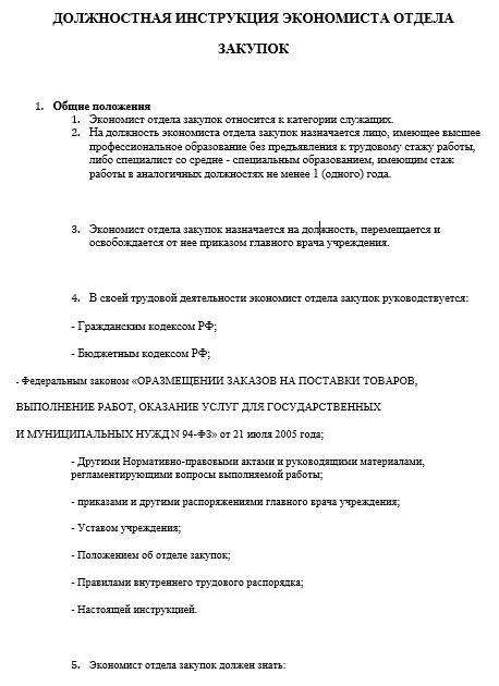 dolzhnostnaya-instrukciya-ehkonomista018