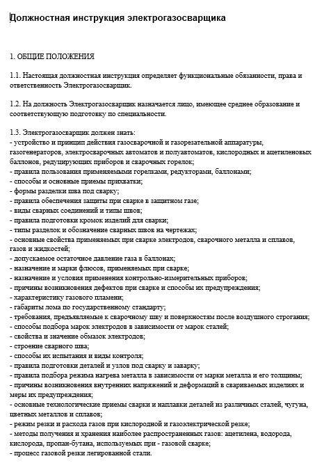 dolzhnostnaya-instrukciya-ehlektrogazosvarshchika001