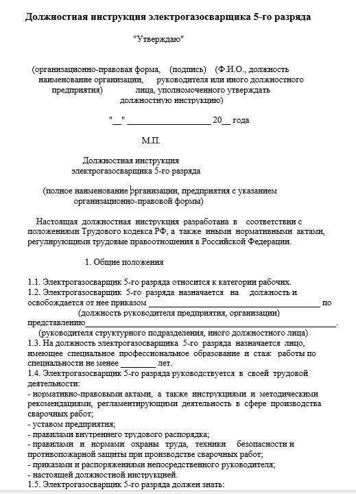 dolzhnostnaya-instrukciya-ehlektrogazosvarshchika004