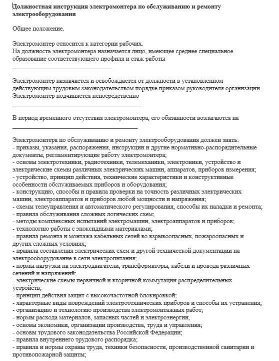 dolzhnostnaya-instrukciya-ehlektromontera-po-remontu-i-obsluzhivaniyu-ehlektrooborudovaniya001
