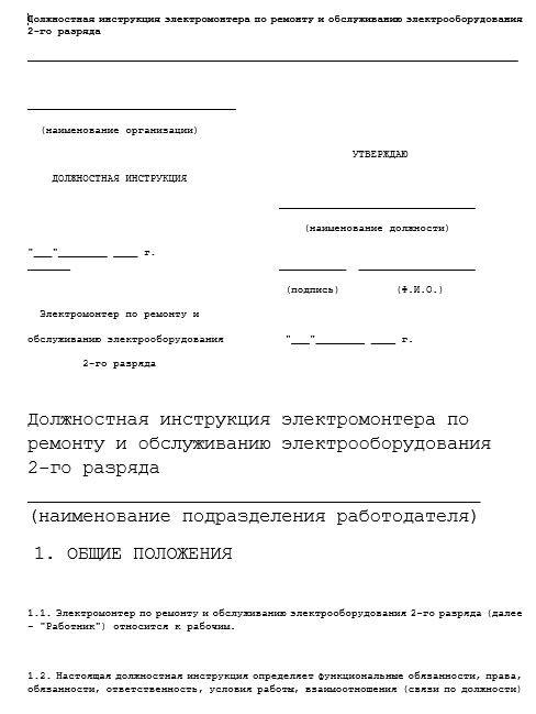 dolzhnostnaya-instrukciya-ehlektromontera-po-remontu-i-obsluzhivaniyu-ehlektrooborudovaniya002