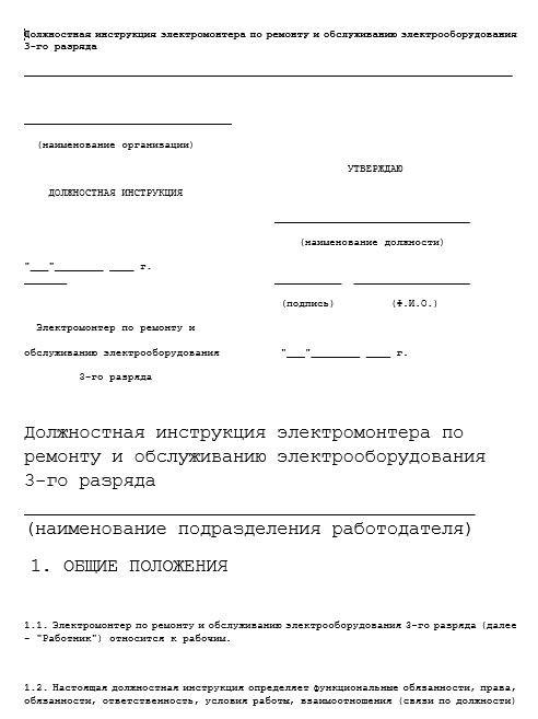dolzhnostnaya-instrukciya-ehlektromontera-po-remontu-i-obsluzhivaniyu-ehlektrooborudovaniya003