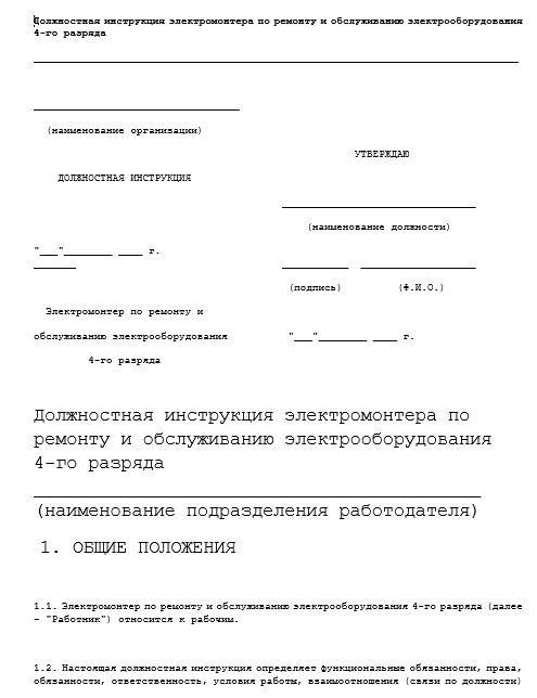 dolzhnostnaya-instrukciya-ehlektromontera-po-remontu-i-obsluzhivaniyu-ehlektrooborudovaniya004