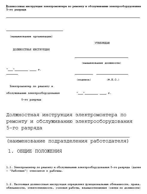 dolzhnostnaya-instrukciya-ehlektromontera-po-remontu-i-obsluzhivaniyu-ehlektrooborudovaniya005