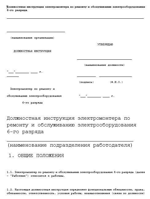 dolzhnostnaya-instrukciya-ehlektromontera-po-remontu-i-obsluzhivaniyu-ehlektrooborudovaniya006