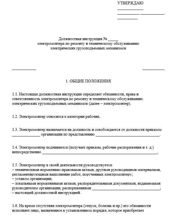 dolzhnostnaya-instrukciya-ehlektromontera-po-remontu-i-obsluzhivaniyu-ehlektrooborudovaniya007