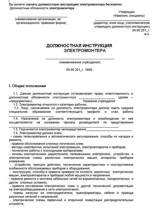 dolzhnostnaya-instrukciya-ehlektromontera001