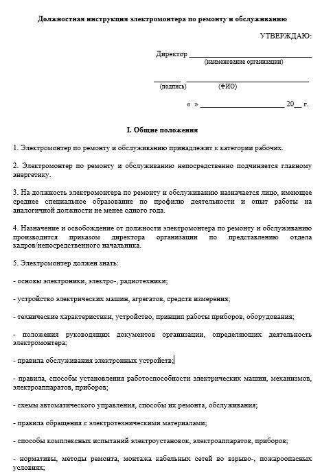 dolzhnostnaya-instrukciya-ehlektromontera002