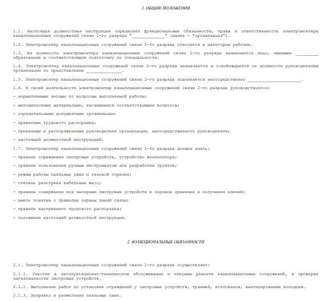 dolzhnostnaya-instrukciya-ehlektromontera003