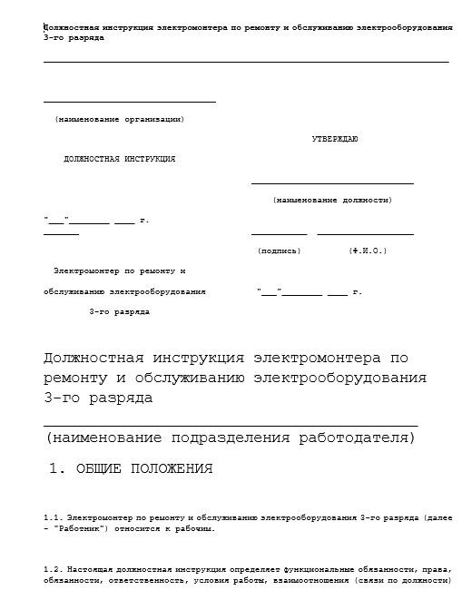 dolzhnostnaya-instrukciya-ehlektromontera004