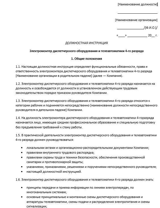 dolzhnostnaya-instrukciya-ehlektromontera005