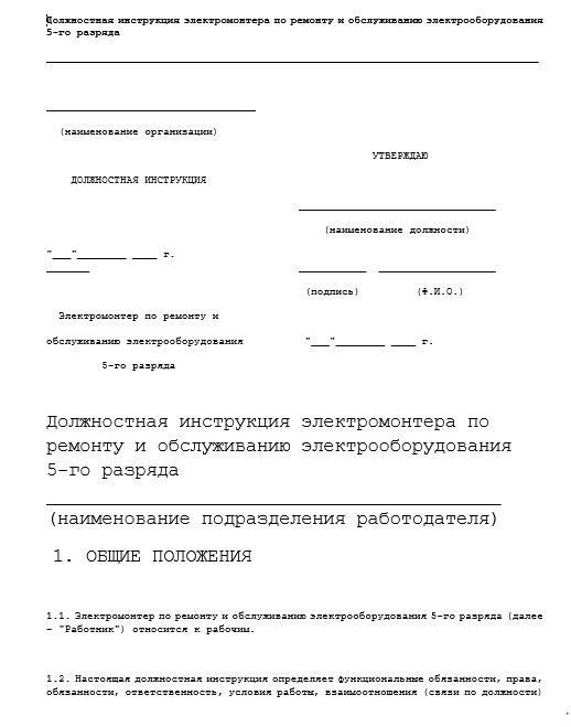 dolzhnostnaya-instrukciya-ehlektromontera006