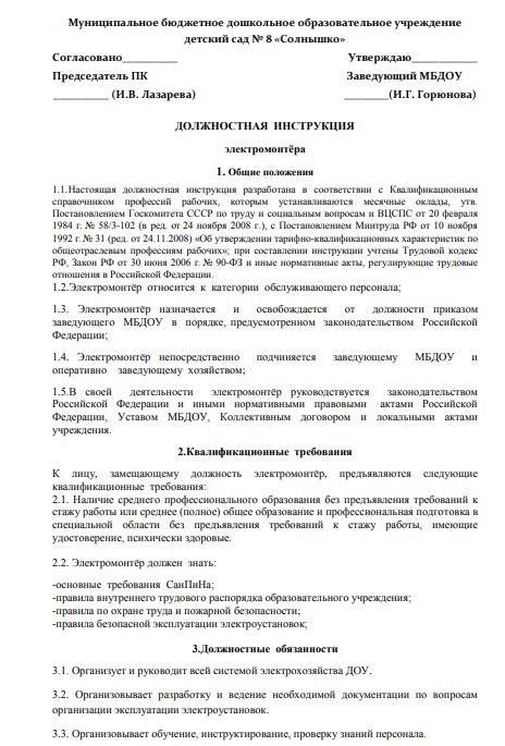 dolzhnostnaya-instrukciya-ehlektromontera007