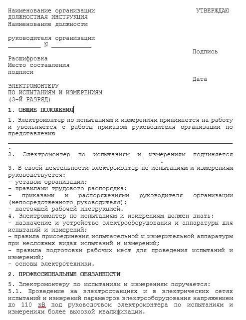 dolzhnostnaya-instrukciya-ehlektromontera008