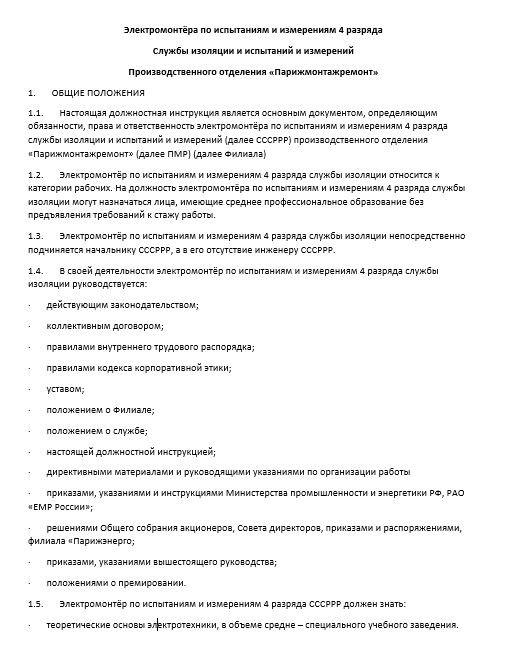 dolzhnostnaya-instrukciya-ehlektromontera009