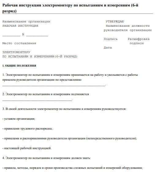 dolzhnostnaya-instrukciya-ehlektromontera011