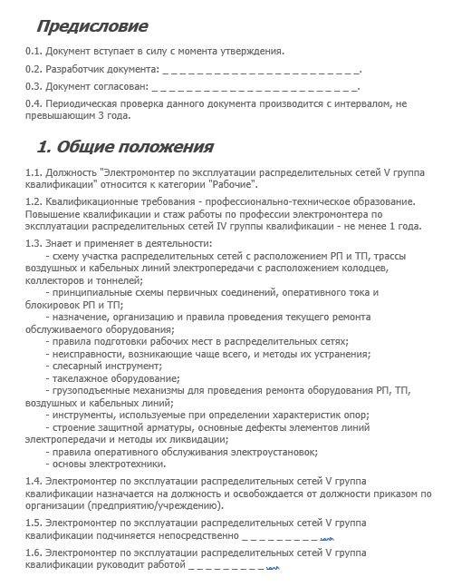 dolzhnostnaya-instrukciya-ehlektromontera012