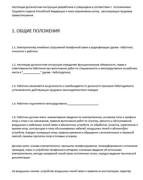 dolzhnostnaya-instrukciya-ehlektromontera013