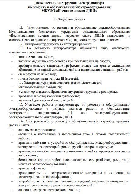 dolzhnostnaya-instrukciya-ehlektromontera015