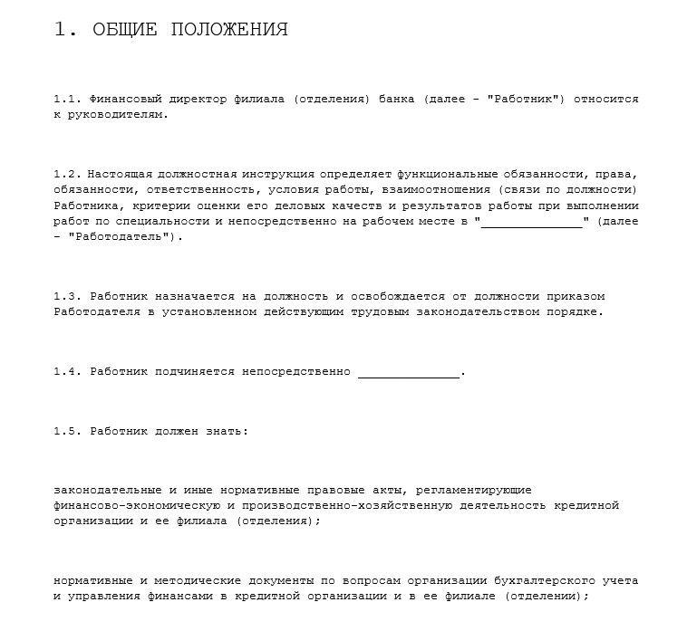 dolzhnostnaya-instrukciya-finansovogo-direktora002