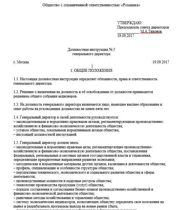dolzhnostnaya-instrukciya-generalnogo-direktora-ooo001