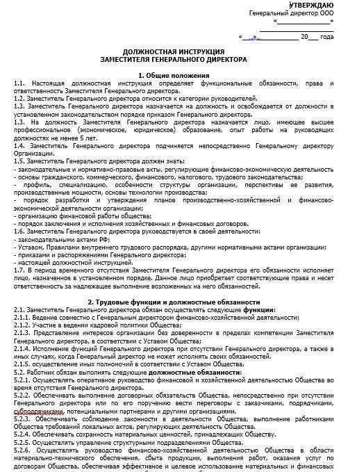 dolzhnostnaya-instrukciya-generalnogo-direktora-ooo002