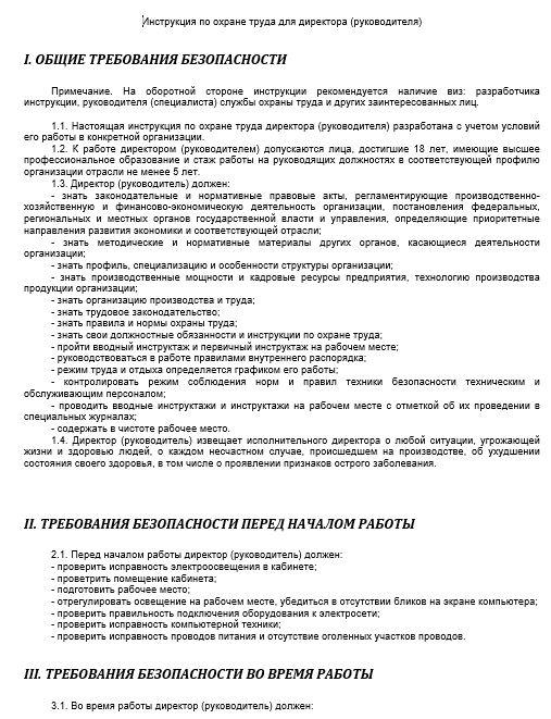 dolzhnostnaya-instrukciya-generalnogo-direktora-ooo003