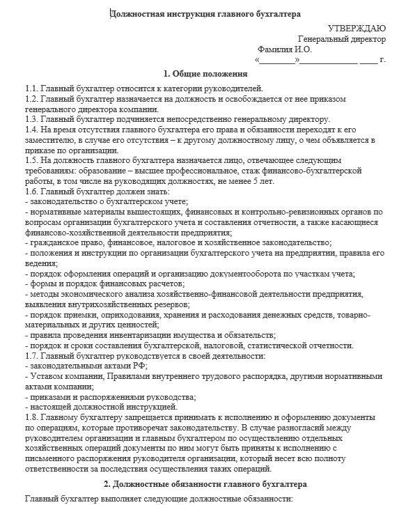 dolzhnostnaya-instrukciya-glavnogo-buhgaltera001
