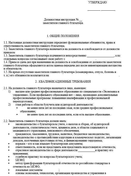 dolzhnostnaya-instrukciya-glavnogo-buhgaltera002