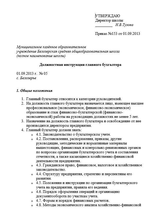 dolzhnostnaya-instrukciya-glavnogo-buhgaltera005