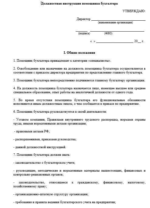 dolzhnostnaya-instrukciya-glavnogo-buhgaltera008