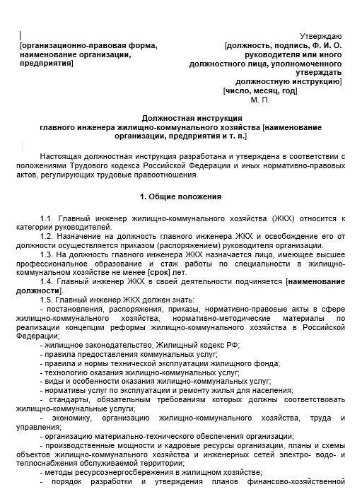 dolzhnostnaya-instrukciya-glavnogo-inzhenera003