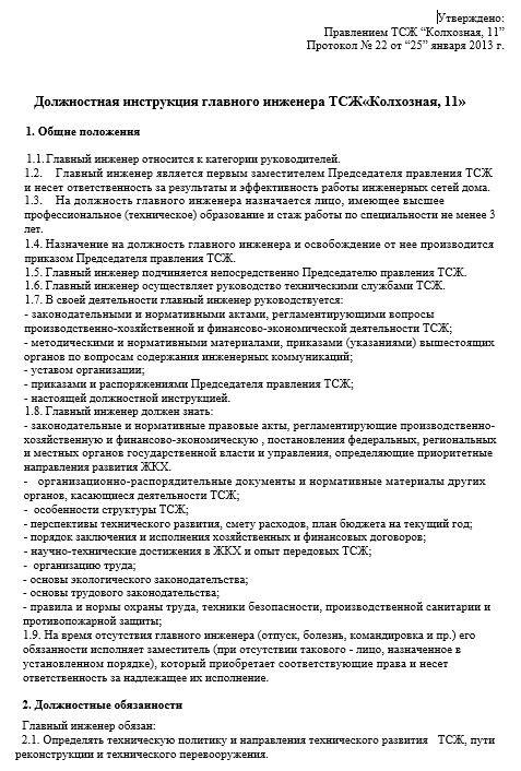 dolzhnostnaya-instrukciya-glavnogo-inzhenera004