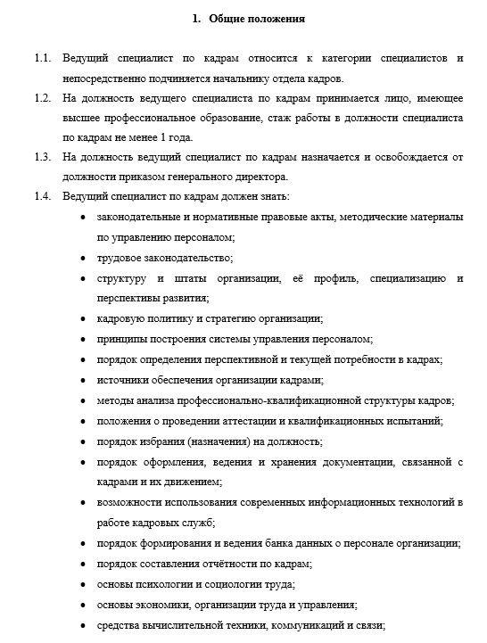 dolzhnostnaya-instrukciya-inspektora-po-kadram003
