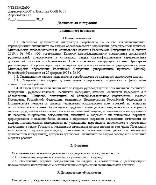 dolzhnostnaya-instrukciya-inspektora-po-kadram004