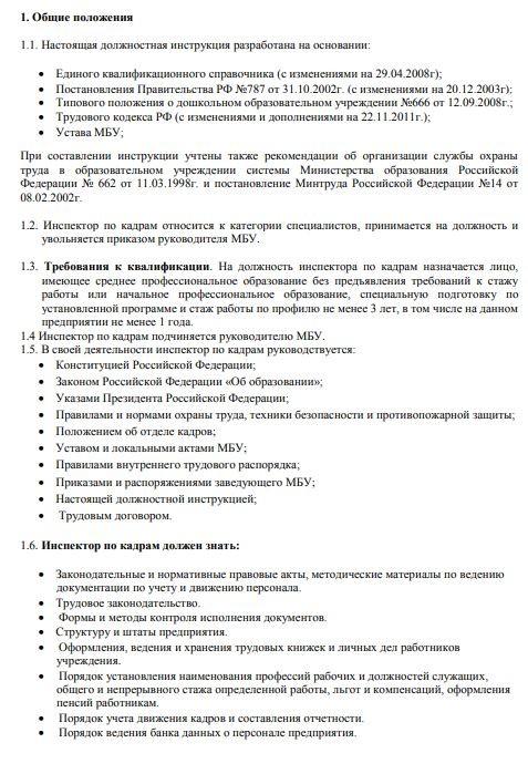 dolzhnostnaya-instrukciya-inspektora-po-kadram005