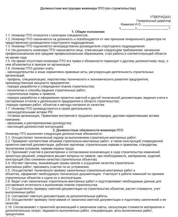 dolzhnostnaya-instrukciya-inzhenera-pto-stroitelnoj-organizacii001