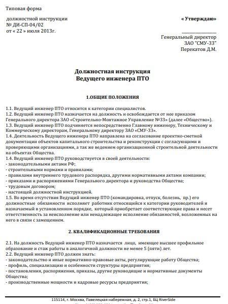 dolzhnostnaya-instrukciya-inzhenera-pto-stroitelnoj-organizacii002
