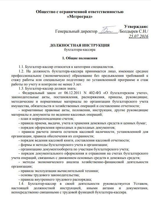dolzhnostnaya-instrukciya-kassira-buhgaltera001