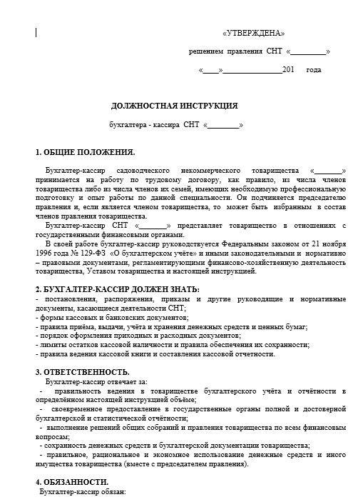 dolzhnostnaya-instrukciya-kassira-buhgaltera002