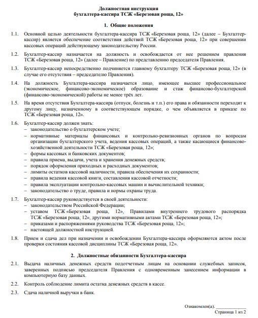 dolzhnostnaya-instrukciya-kassira-buhgaltera003
