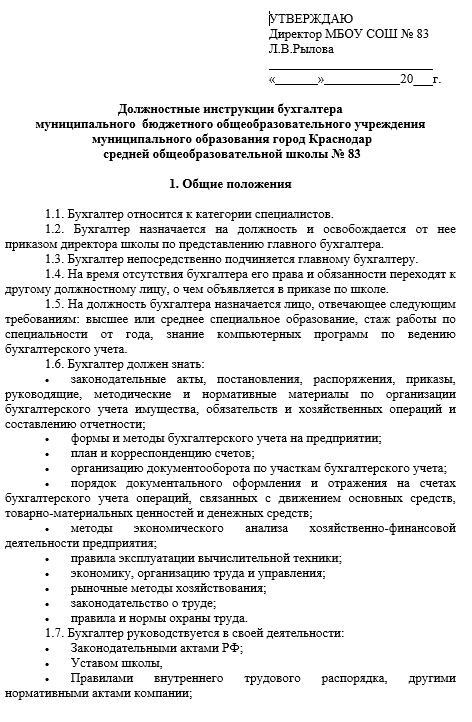 dolzhnostnaya-instrukciya-kassira-buhgaltera004