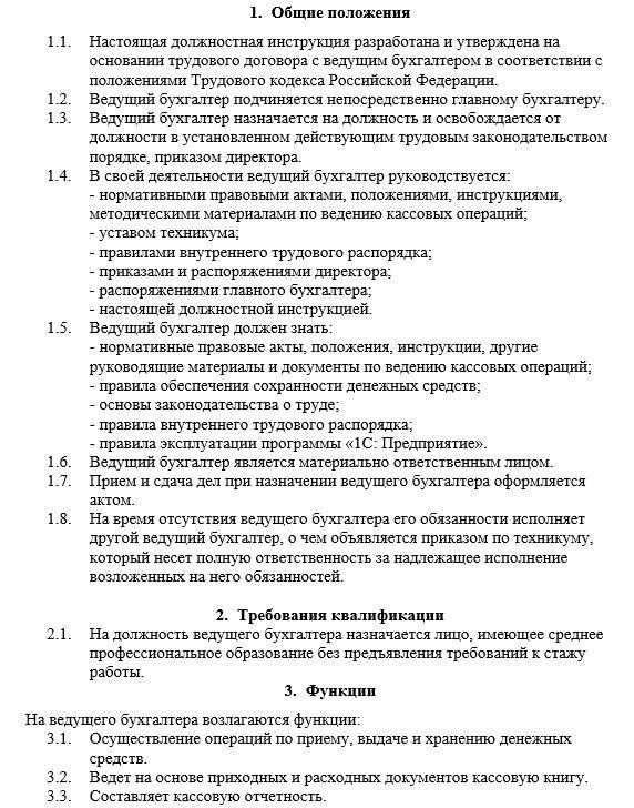 dolzhnostnaya-instrukciya-kassira-buhgaltera005