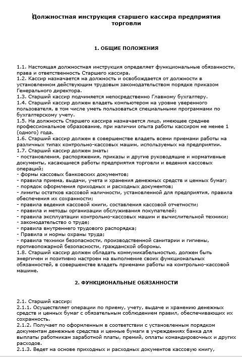 dolzhnostnaya-instrukciya-kassira-predpriyatiya002