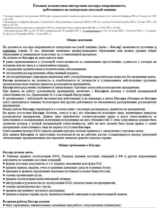 dolzhnostnaya-instrukciya-kassira-predpriyatiya004