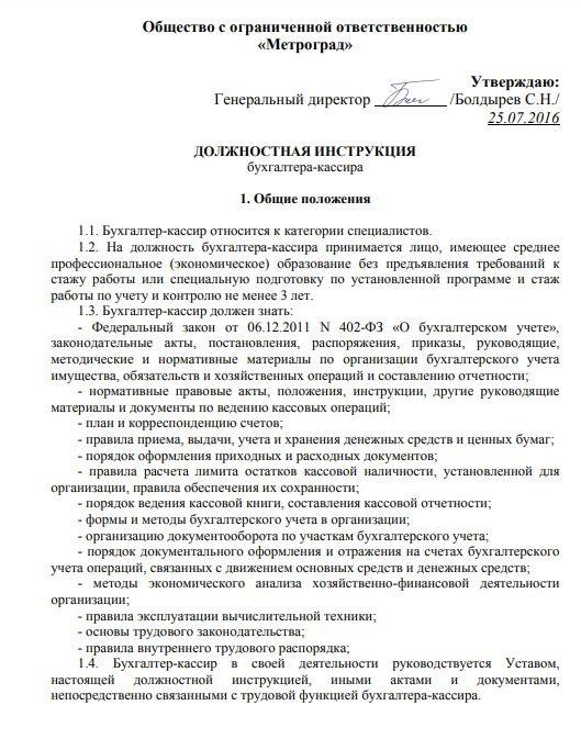 dolzhnostnaya-instrukciya-kassira-predpriyatiya005
