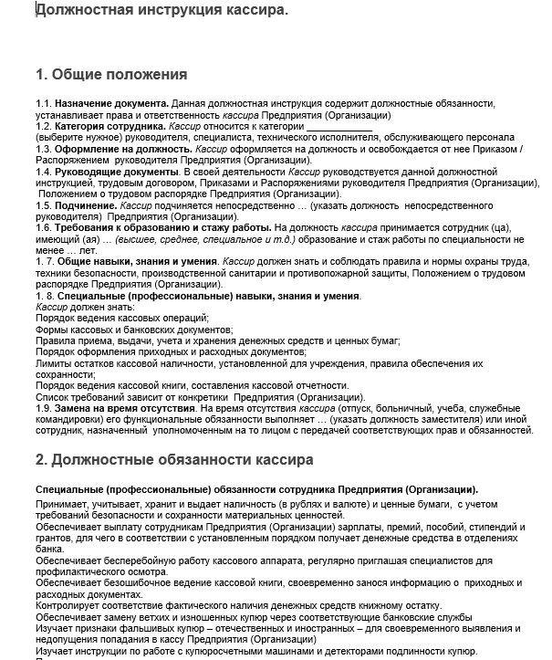 dolzhnostnaya-instrukciya-kassira001